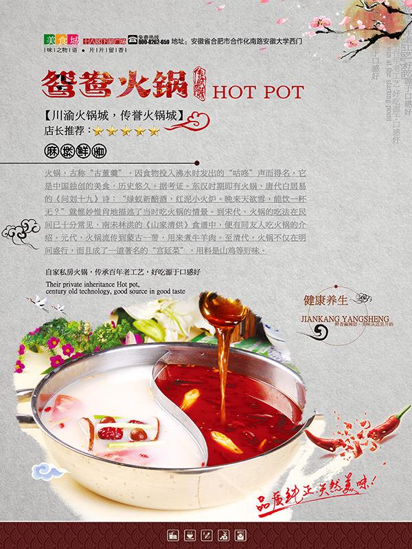 美食海报素材,美食,海报,美食漫画,广告海报设计,手绘pop海报设计