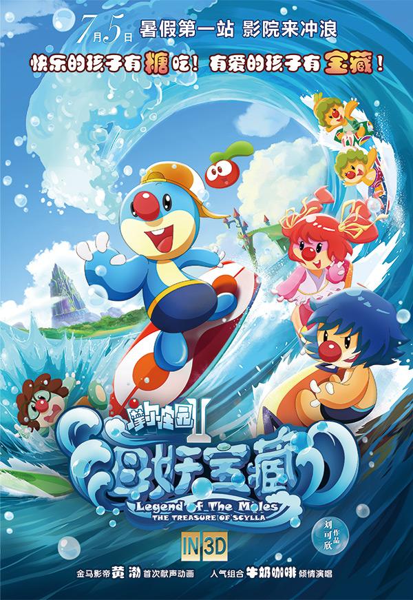 海妖宝藏电影海报图片