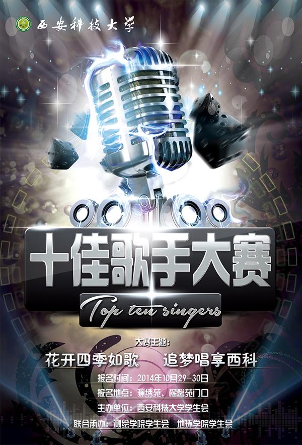 十佳歌手大赛海报_素材中国sccnn.com
