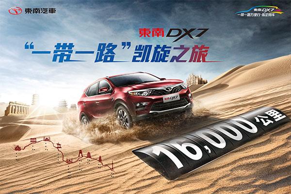 东南DX7汽车广告高清图片