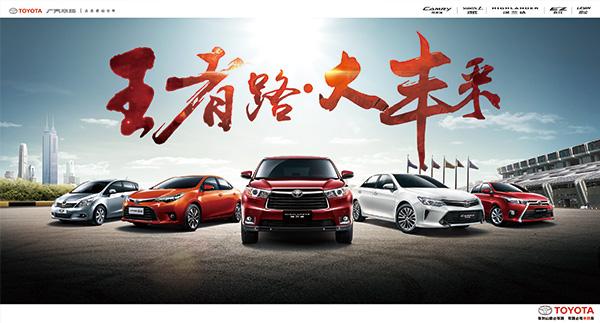平面广告所需点数: 0 点 关键词: 广汽丰田王者路大丰采汽车海报设计