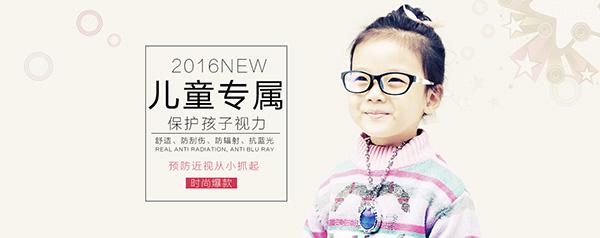 保护孩子视力,预防近视,儿童眼镜,儿童防近视眼镜,1440*572像素,淘宝
