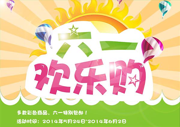 六一欢乐购活动海报psd分层素材,六一活动海报,六一欢乐购物,儿童节