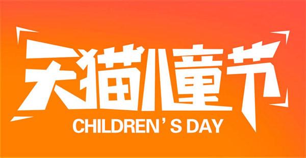 天猫儿童节logo