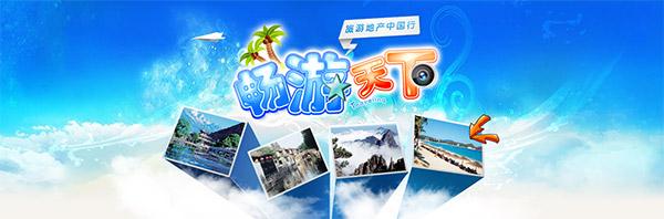 旅游banner,畅游天下,中国行,蓝天,白云,背景 下载文件特别说明:本站