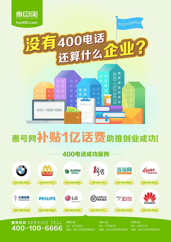 400电�_400电话海报