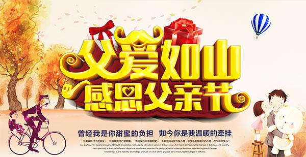 感恩父亲节海报_素材中国sccnn.com