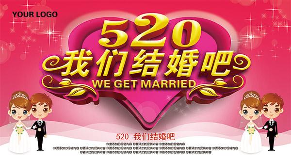 520装修活动海报