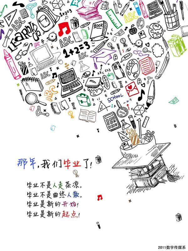 同学录,我们毕业了,学习文具,手绘毕业海报,手绘毕业纪念册封面,psd