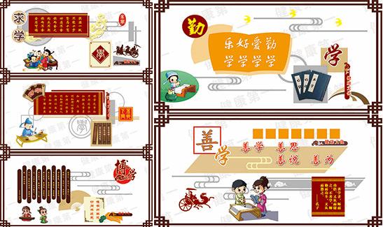 卡通校园健康文化_素材中国sccnn.com