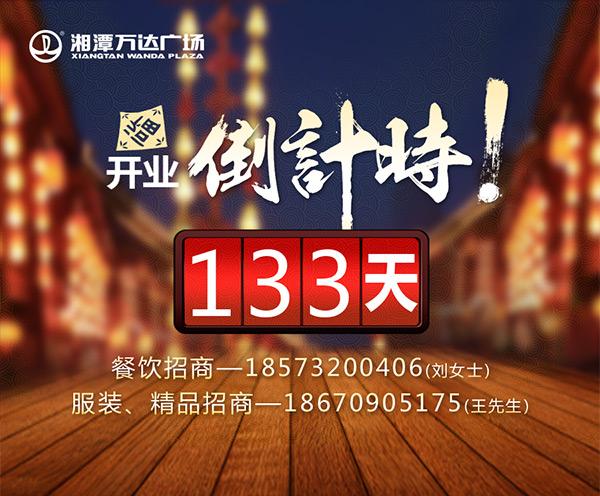 开业倒计时海报_素材中国sccnn.com图片