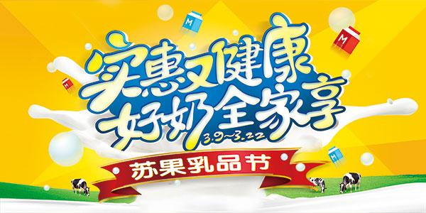 超市广告设计,超市活动宣传海报,起市创意广告设计,艺术字,字体设计