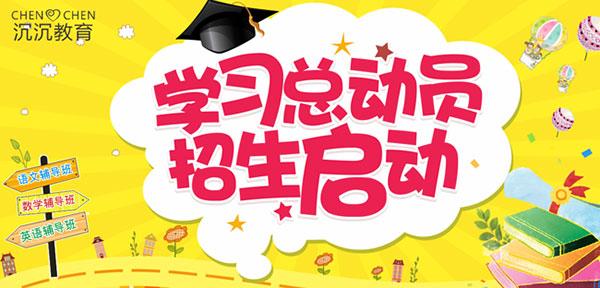 指示牌,艺术字,字体设计,招生广告设计,招生宣传海报设计,开学季海报