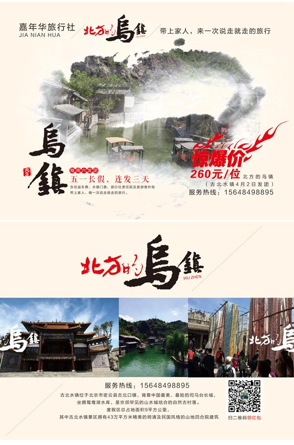 旅游宣传单,旅游海报,旅游广告,古北水镇,乌镇,水墨背景,中国风背景