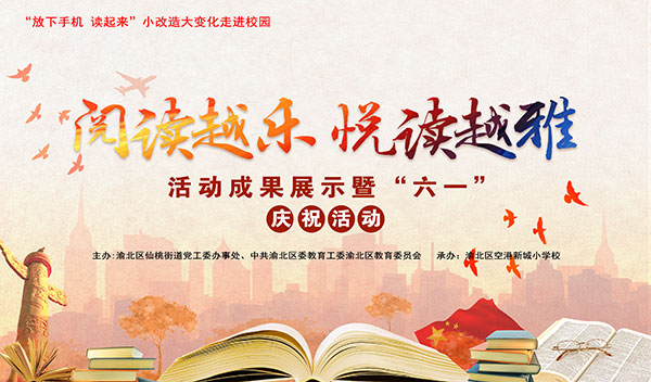 儿童节海报,活动成果,学校活动,学校海报,书籍,书本,读书,学习,阅读越