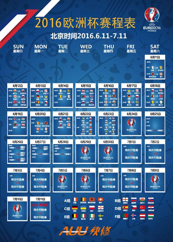 素材分类: 平面广告所需点数: 0 点 关键词: 欧洲杯赛程表展板ai素材