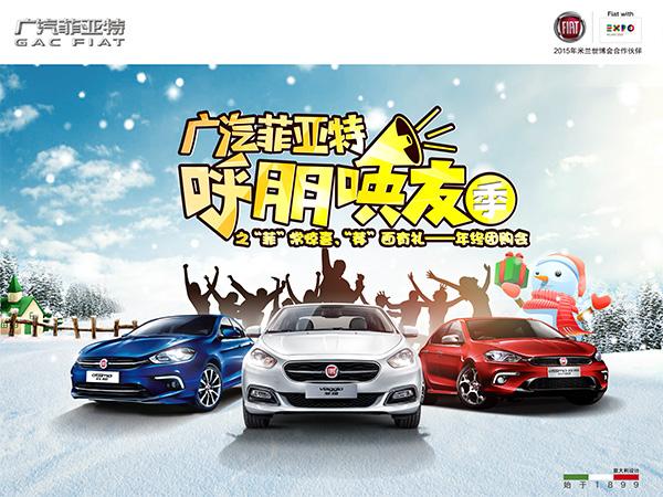 菲亚特汽车广告_素材中国sccnn.com