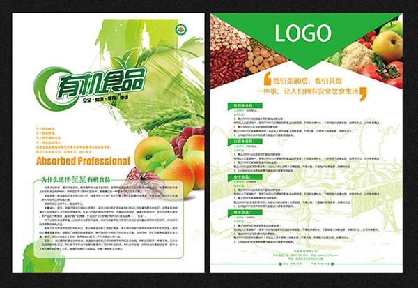 0 点 关键词: 有机食品水果宣传单模板设计ai素材下载,宣传单,彩页
