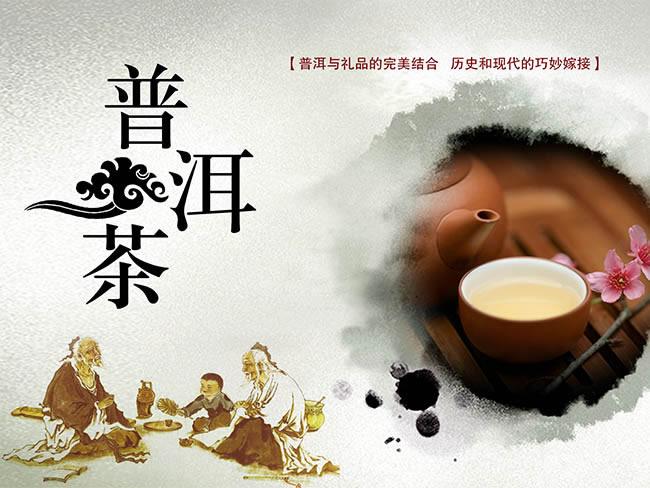 中国风普洱茶