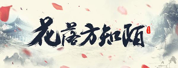 古风,古风背景,花瓣,毛笔字,墨痕,墨迹,鸟,签名,中国风,印章,山水