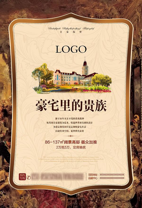 边框,豪宅里的贵族,房地产广告,房地产海报,贵族,欧式,房地产海报,psd