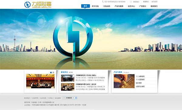 网页模板,网页设计,网页排版,蓝色企业网站,金融,大气,财富,城市 下载