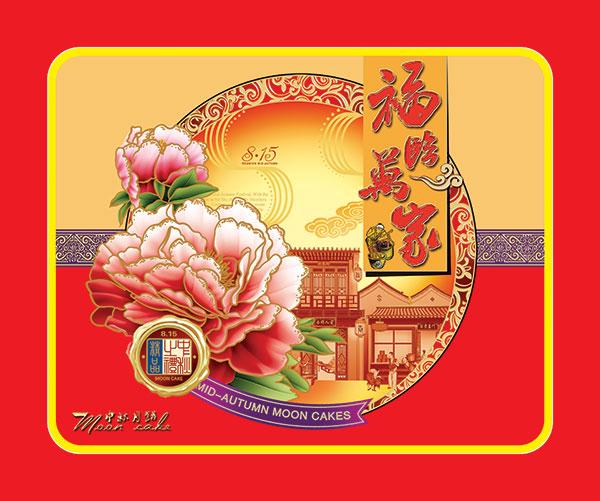 月饼包装,月饼盒设计,月饼盒图案,月饼盒图,盒子,中秋月饼盒,牡丹