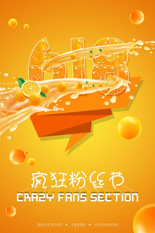 618疯狂粉丝节橙色水果创意广告设计psd素材下载,创意广告,橙子,艺术字,橙汁字体设计,618广告设计,618疯狂粉丝节海报设计,创意广告,平面设计,平面广告,海报设计,海报素材,广告设计模板,psd素材免费下载,源文件下载