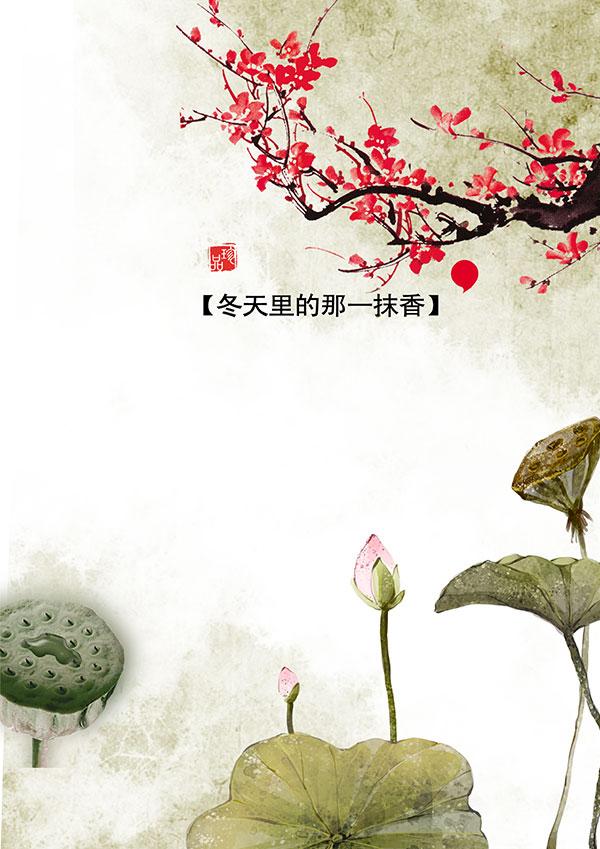 荷叶,手绘荷花,水彩荷花,梅花,鱼,淡雅中国风背景素材,淡雅中国风海报