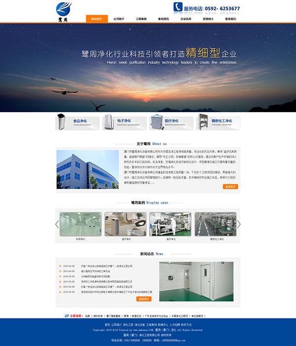 网站_企业网站模板