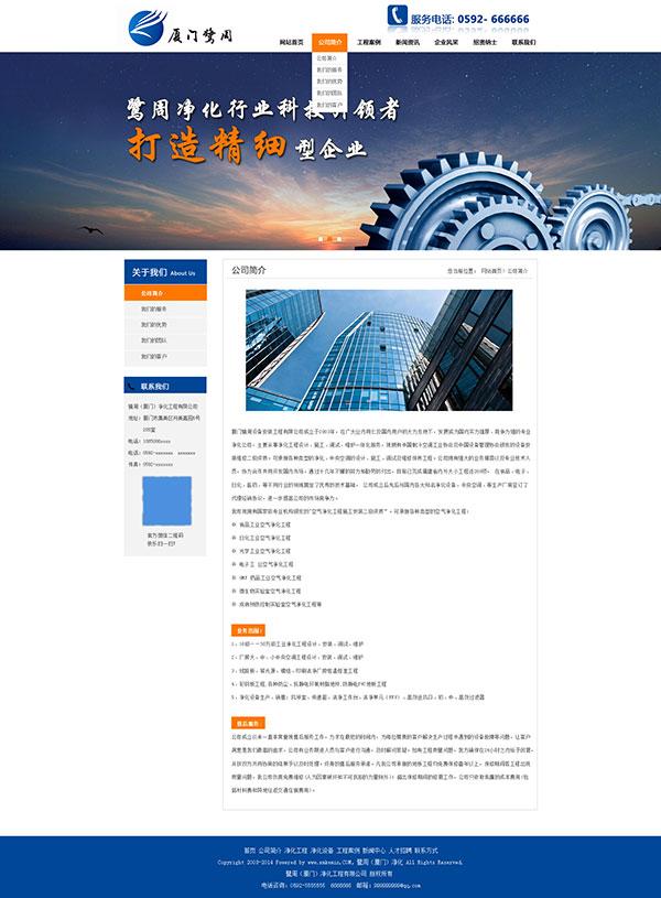 网页排版,集团网站,公司网站,企业网站,蓝色网页模板,公司简介,关于鹭图片