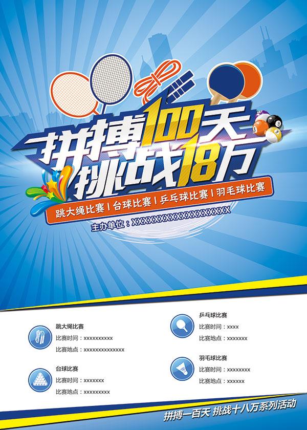 体育比赛海报,体育比赛活动,蓝色华丽海报,跳大绳,羽毛球,乒乓球,台球