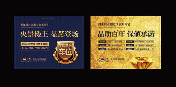 欧式房地产宣传单_素材中国sccnn.com