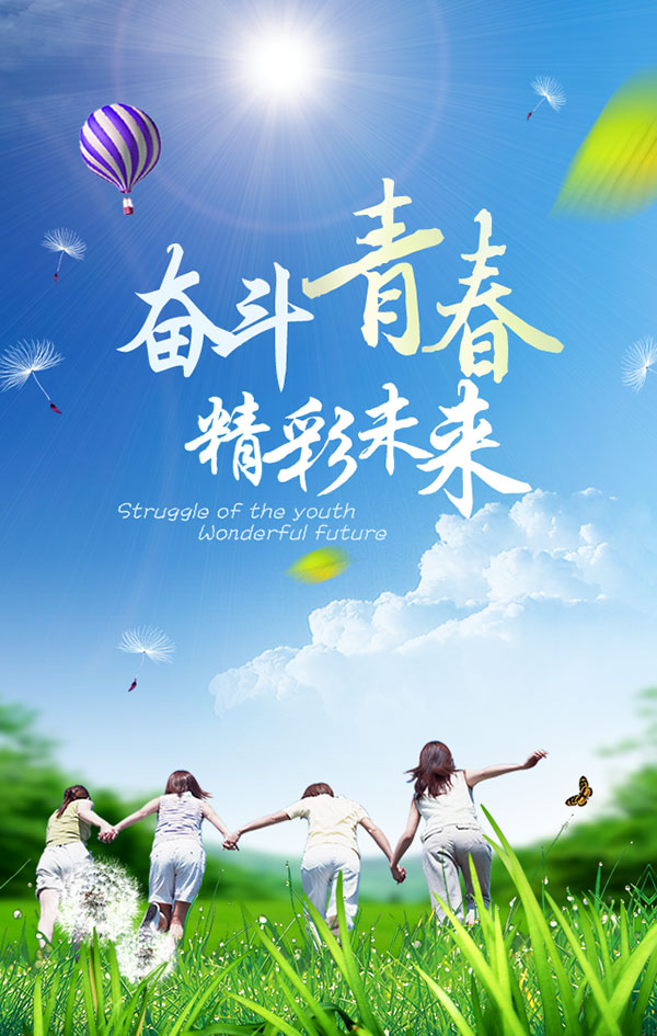 平面广告所需点数: 0 点 关键词: 奋斗青春精彩未来宣传海报psd分层