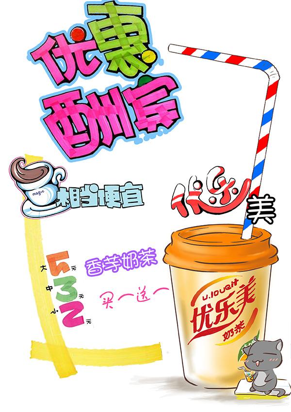 奶茶店夏季海报手绘