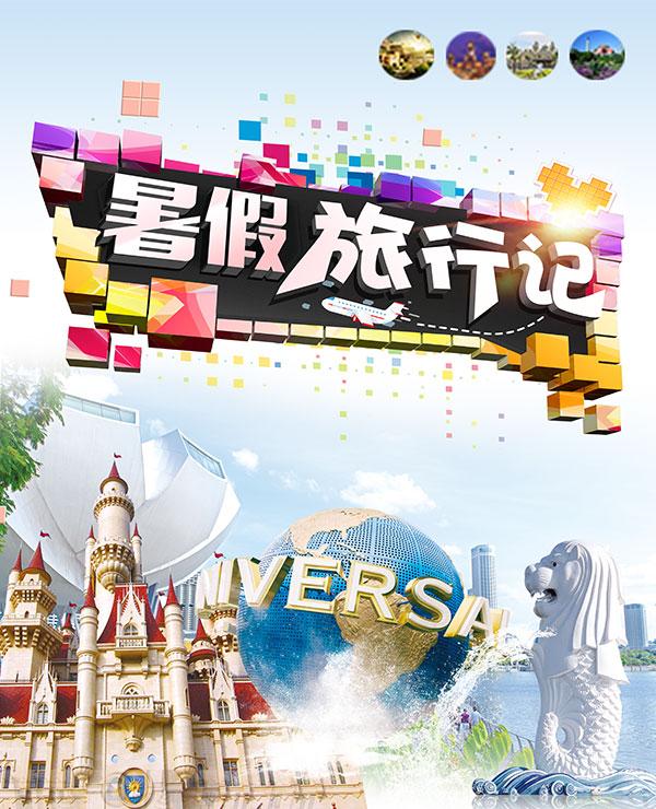 素材分类: 平面广告所需点数: 0 点 关键词: 暑假旅行记宣传海报psd