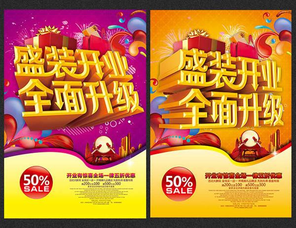 素材分类: 平面广告所需点数: 0 点 关键词: 商场升级重装开业海报图片