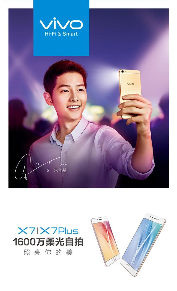 vivox7手机广告_素材中国sccnn.com