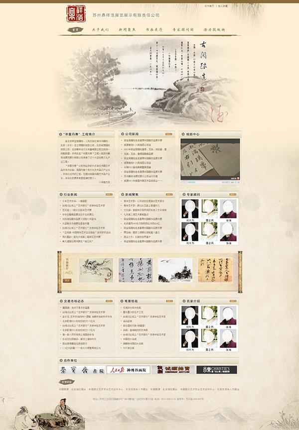 古典书画艺术网站模板psd分层素材,网页模板,网页设计,网页排版,古典