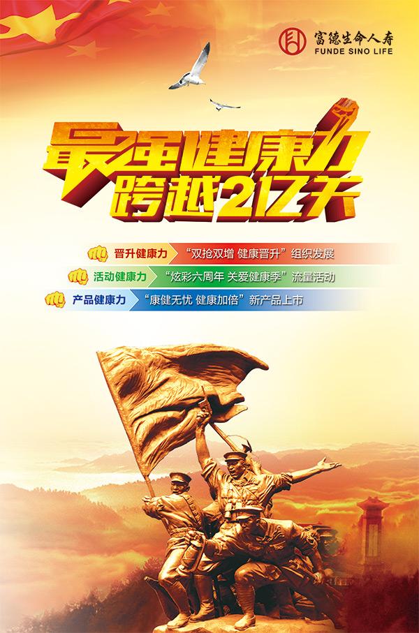 中国人寿保险公司qq_人寿保险公司广告_素材中国sccnn.com