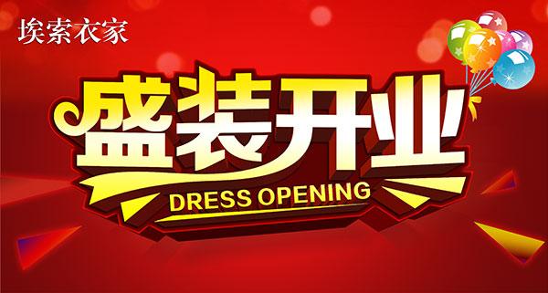 服装店开业广告