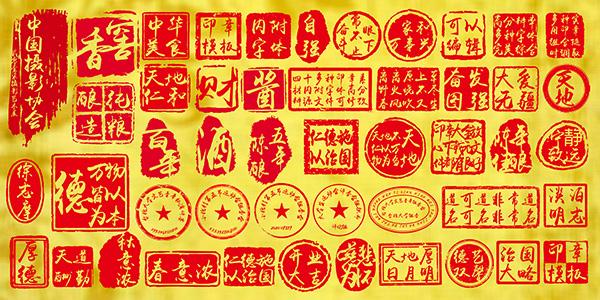 紅色印章,公章,中國印章,印章素材,古代印章,篆刻,水印,公章,簽名印章圖片