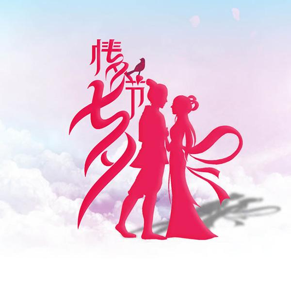 七夕艺术字设计素材,七夕,情人节,浪漫七夕,七夕情人节,淘宝装修素材
