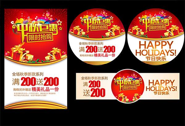 素材分类: 中秋节所需点数: 0 点 关键词: 中秋钜惠活动海报psd分层
