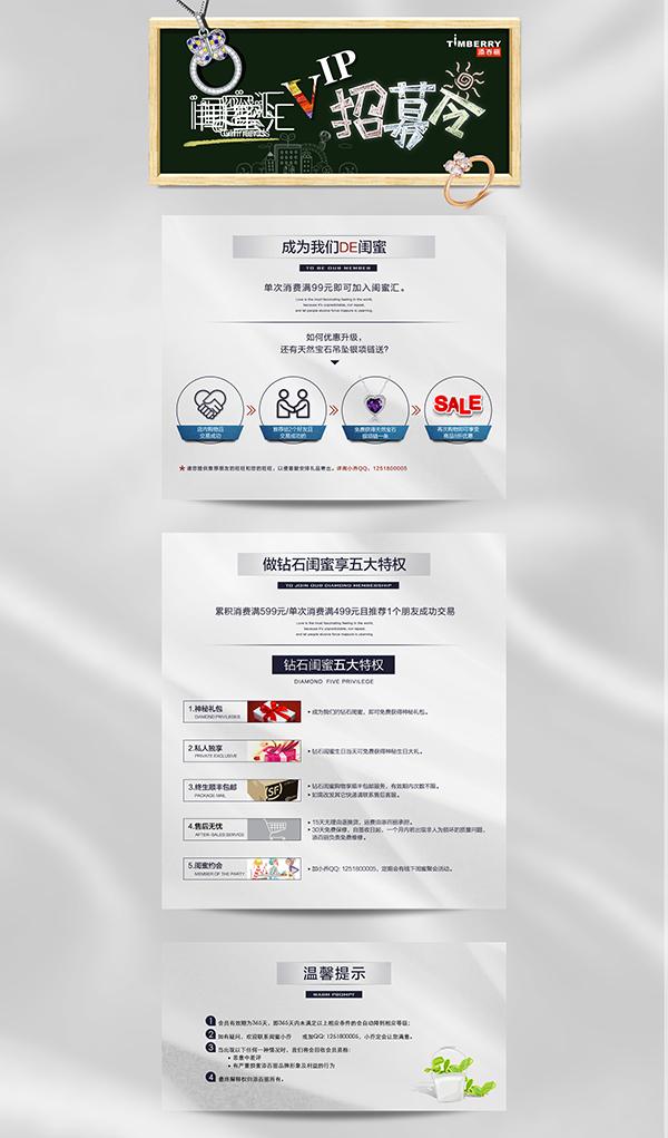 网页模板,网页设计,网页排版,会员中心,用户中心,会员卡,会员优惠