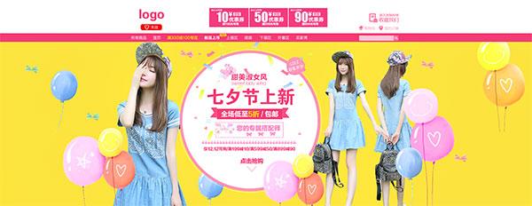微店 店招 女装_七夕节女装店招_素材中国sccnn.com