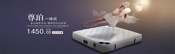 智能床垫海报
