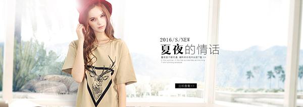 夏季女装t恤海报