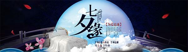 七夕缘海报
