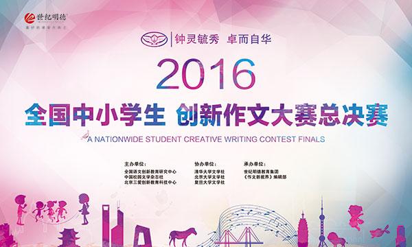 作文大赛,2016图片